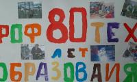 5 октября 2020 г. студенты СП-3 отметили 80-летие системы профессионально-технического образования и День учителя.