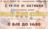 19 октября 2020 г. стартовала акция «Подари музею экспонат»!