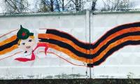 24 октября 2020 г. студенты СП-4 приняли участие в создании патриотического граффити.