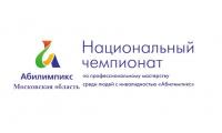 1 ноября 2020 г.  Чеховский техникум подвел итоги участия в VI Московском областном чемпионате «Абилимпикс».