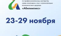 23-29 ноября 2020 года в пройдет VI Национальный чемпионат Абилимпикс.