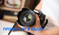 21 ноября 2020 г. обучающиеся СП-1 приняли участие в конкурсе фотографий «Профессия в кадре».