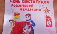 11 декабря 2020 г. в СП-3 прошел онлайн - конкурс ко Дню Конституции Российской Федерации.