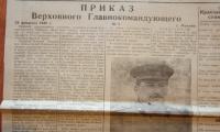 """Подведены итоги акции """"Подари музею экспонат""""."""