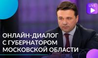 23 марта 2020 г. в 12.00 запланирован Онлайн-диалог с губернатором Московской области