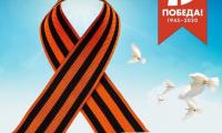 3 марта 2020 г. студенты СП-2 запускают акцию «Георгиевская ленточка».