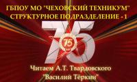 """6 мая 2020 г. преподаватели и студенты СП-1 читают произведение А.Т. Твардовского """"Василий Тёркин""""."""