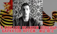 6 мая 2020 г. студенты СП-2 прочли свои любимые стихотворения о Великой Отечественной войне.