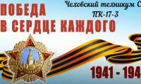 5 марта 2020 г. студенты СП-3 подготовили ролик приуроченный к 75 летию Победы!