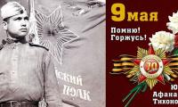9 мая 2020 г. в 21:00 СП-3 предлагает зажечь на окне «Свечу памяти» о тех, кто воевал в Великой отечественной войне!