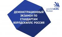 24 июня 2020 г. в онлайн-формате прошел демонстрационный экзамен по компетенции «Веб-дизайн и разработка».