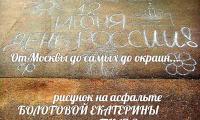 5 - 11 июня 2020 г. в СП-3 проводилсяконкурс плакатов,посвященных Дню России.