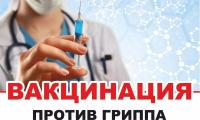"""14 - 25 сентября 2020 г. в структурных подразделениях ГБПОУ МО """"Чеховский техникум"""" состоится вакцинация."""