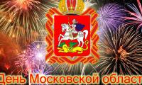 3 октября 2021 г. отмечается День Московской области.