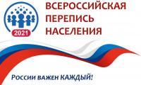 15 октября 2021 г. стартовала Всероссийская перепись населения.