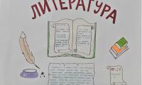 29 марта - 2 апреля 2021 г. в СП-3 проходила неделя русского языка и литературы.