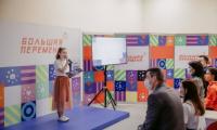 26 марта стартовал новый сезон Всероссийского конкурса «Большая перемена».