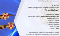 """21 мая 2021 г. студентка СП-2 получила Диплом Победителя конкурса """"76 лет Победы""""."""
